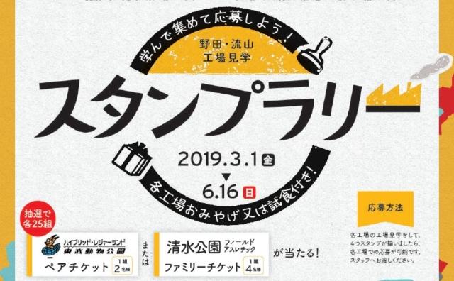 春休みにでかけよう!「野田・流山 工場見学スタンプラリー」開催中。