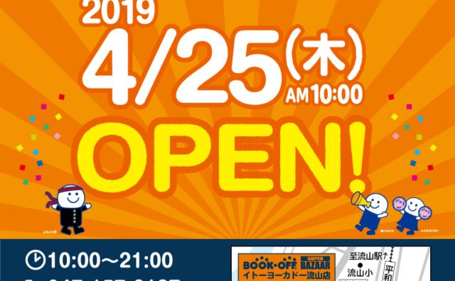 本だけじゃないブックオフ「BOOKOFF SUPER BAZAAR 流山店」オープン!