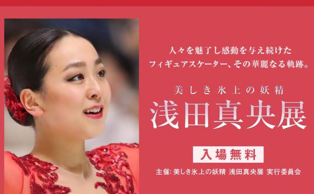 柏高島屋ステーションモールで「美しき氷上の妖精 浅田真央展」開催。