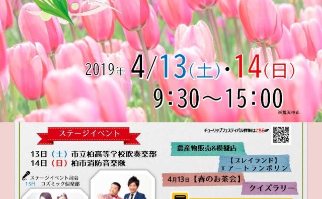 あけぼの山農業公園「チューリップフェスティバル」開催。