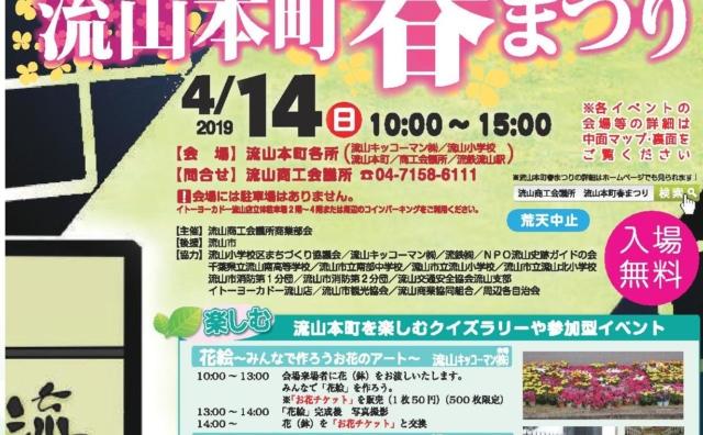 みりんの香る街 「第8回スプリングフェスタ」開催。