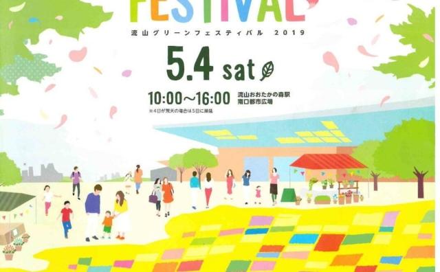 花と緑の祭典「2019グリーンフェスティバル」開催。