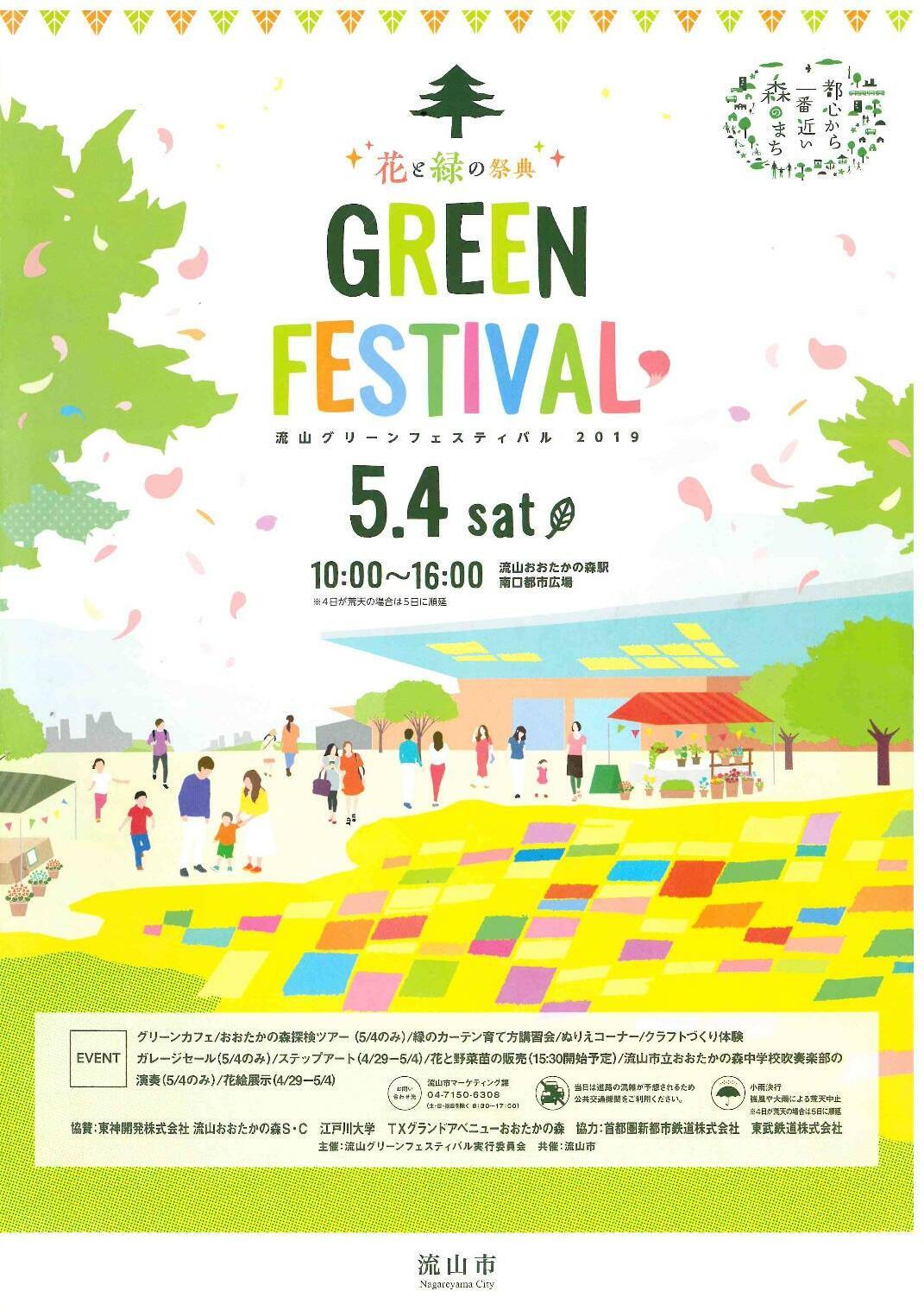 2019グリーンフェスティバル
