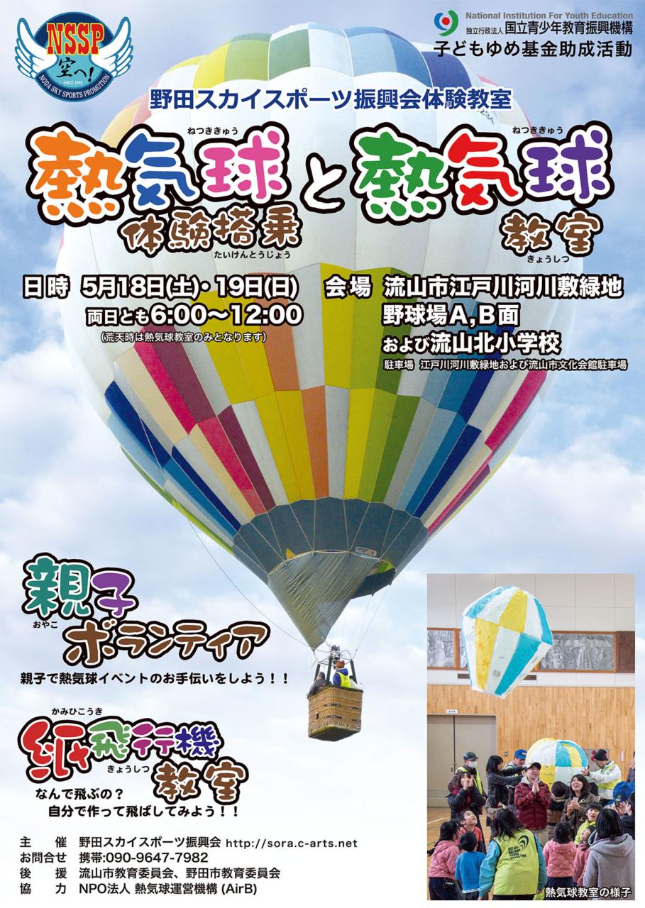 熱気球体験搭乗