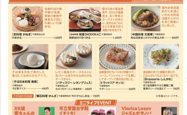 東葛エリアの有名飲食店大集結「レストランサミット in 流山おおたかの森」開催。