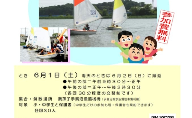 颯爽と手賀沼セーリング!子どもヨット乗船体験。