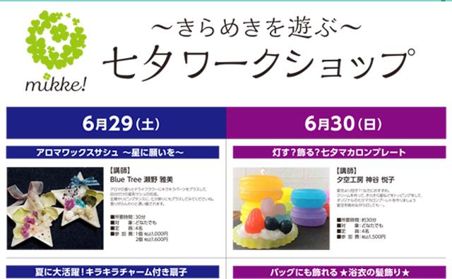 「mikke!七夕ワークショップ@流山おおたかの森S・C」開催。