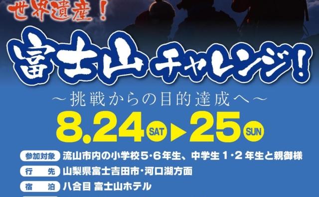 世界遺産を登る!「富士山チャレンジ」募集。