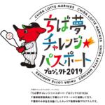 ちば夢チャレンジ☆パスポート・プロジェクト2019