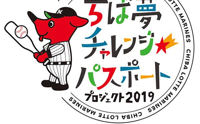 千葉のチームを応援!「ちば夢チャレンジ☆パスポート・プロジェクト2019」。