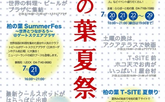 夏休みの始まりは柏の葉 T-SITEの夏祭り。