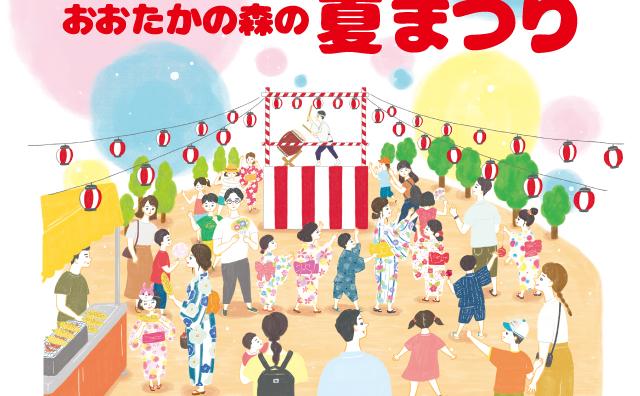 流山おおたかの森の夏まつり「おおたかの森 納涼盆踊り」開催!