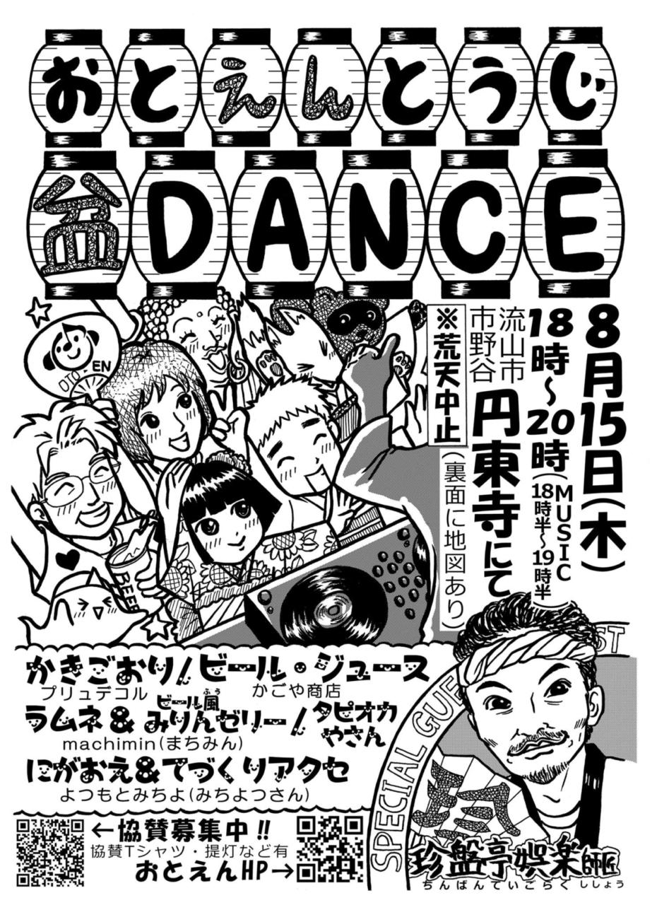 おとえんとうじ盆DANCE