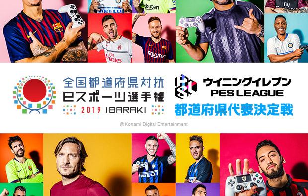 モラージュ柏でeスポーツ ウイニングイレブン千葉県代表決定戦。