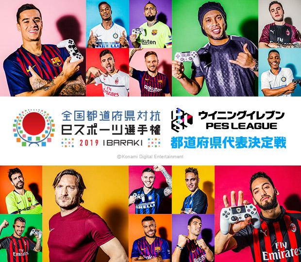 eスポーツ ウイニングイレブン千葉県代表決定戦