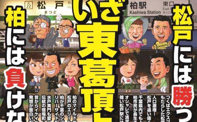 東葛頂上対決!『これでいいのか松戸と柏』刊行記念トークイベント。