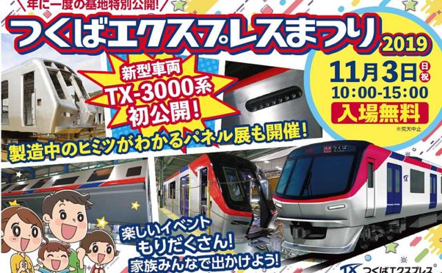 新型車両TX-3000系初公開!『つくばエクスプレスまつり2019』 開催。