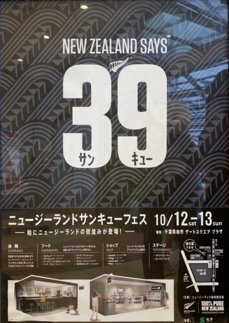 ニュージーランドサンキューフェス
