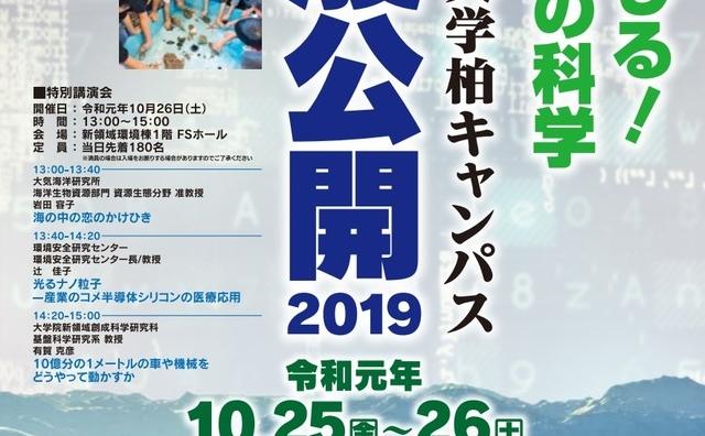 「知の冒険」の旅へ 東京大学柏キャンパス一般公開2019 開催。