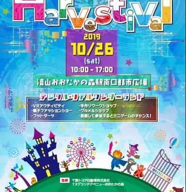 デジタル・リアルワンダーランド 「ハーヴェスティバル」開催。