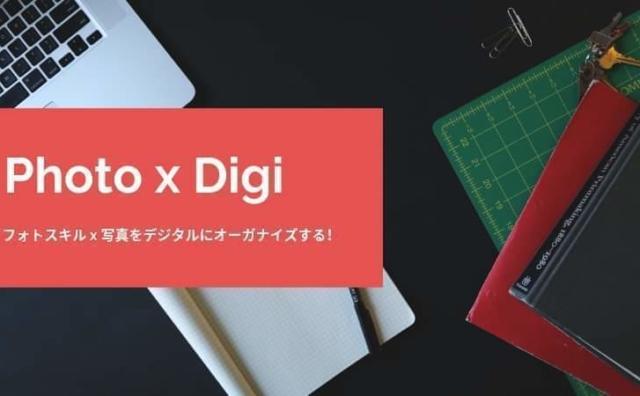 「Photo×Digi -フォトスキル×写真をデジタルオーガナイズ-」開催。