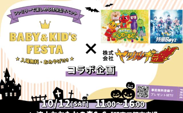 「BABY&KID's FESTA 2019@流山おおたかの森S.C」開催。
