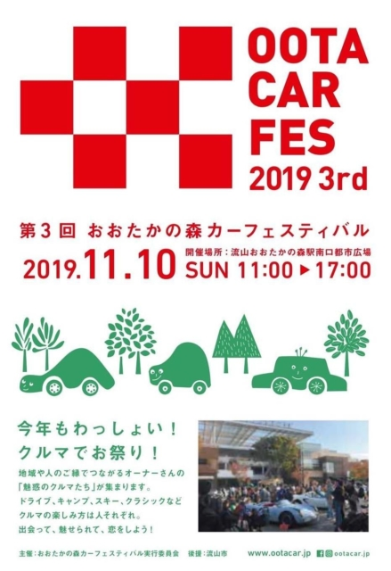 第3回 おおたかの森カーフェスティバル