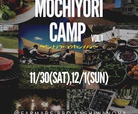 男飯?女飯?キャンプ飯をシェアしよう 「MOCHIYORI CAMP」開催。