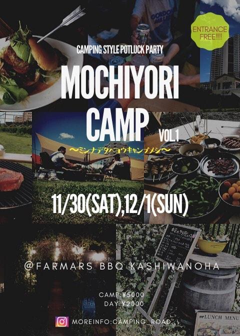 MOCHIYORI CAMP