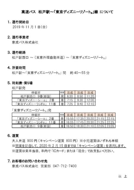 東京ディズニーリゾート®へ直通バス