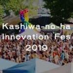 柏の葉イノベーションフェス