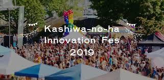 未来をもっと、オモシロがろう「柏の葉イノベーションフェス」開催。