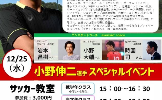 サッカーの天才来たる!「小野伸二サッカー教室」開催。