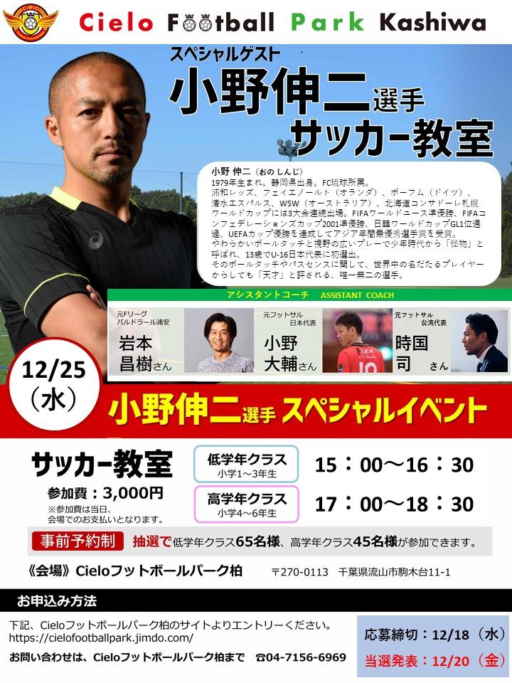 小野伸二サッカー教室