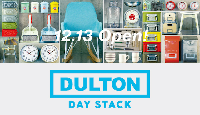 心に豊かさを 「DULTON DAY STACK 柏の葉店」オープン!