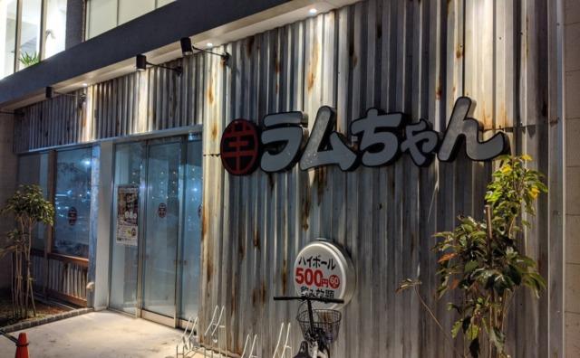 流山おおたかの森西口に「大衆ジンギスカン酒場ラムちゃん」がオープン!