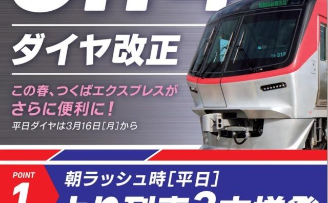 3月14日 「TXダイヤ改正」 TX-3000系も運行開始。