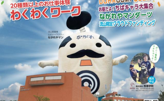 【中止】きてみてまなぼうNAGAREYAMA! 「第17回流山産業博」開催。