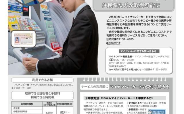 流山市 各種証明書のコンビニ交付サービス開始。