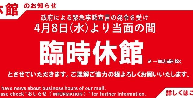 緊急事態宣言による流山近隣商業施設の臨時休業情報。