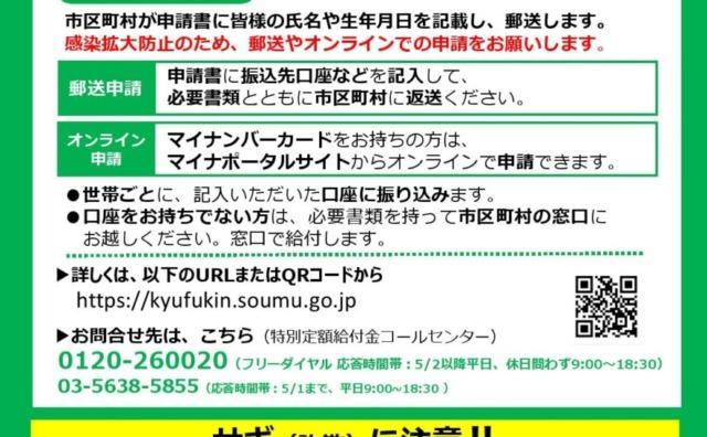 一律10万円を給付 流山市の「特別定額給付金」について。