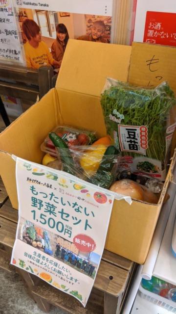 もったいない野菜セット