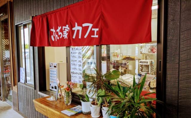 暑い日にはコレ!「さんち家カフェ」の特製シロップかき氷。