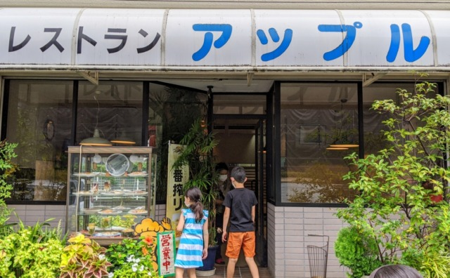 古き良き洋食屋「レストラン アップル」。