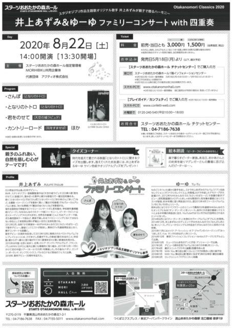 井上あずみ&ゆーゆ ファミリーコンサート