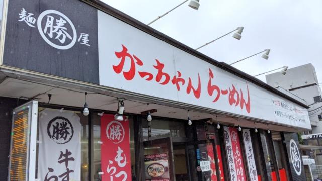 麺屋まる勝かっちゃんラーメン