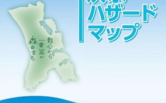 流山市洪水ハザードマップを更新。
