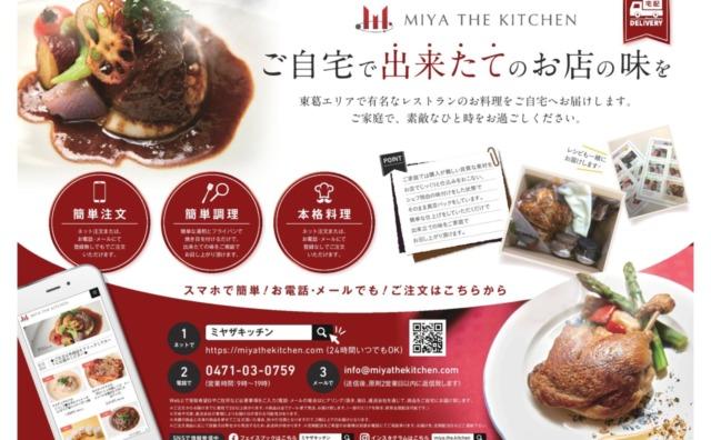 東葛エリアの有名レストランの味をご自宅にお届け 「MIYA THE KITCHEN」(限定割引クーポンあります)。