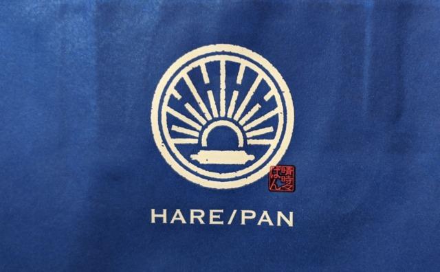 衝撃の食パン!純生食パン工房HARE/PAN。
