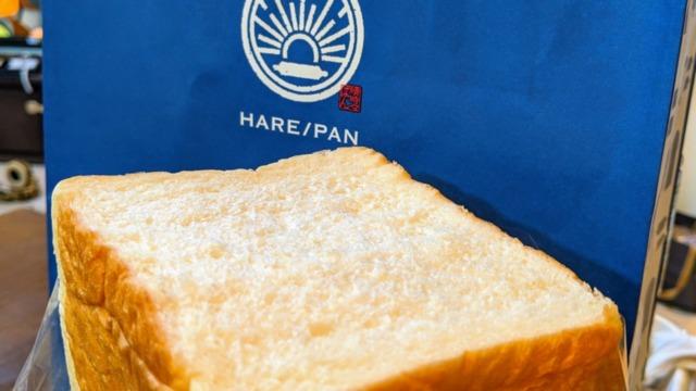 純生食パン工房HARE/PAN
